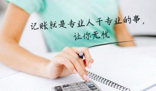 """上海代理記賬納稅申報之企業""""零申報""""六大誤區"""
