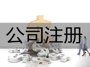 上海注冊公司.jpg