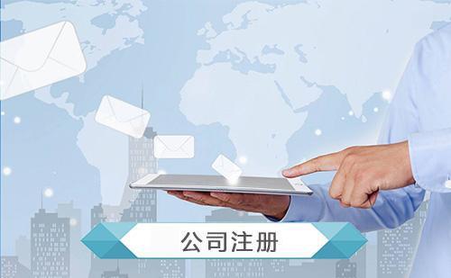 注册上海公司后进行财务委托,需要知晓这些事项!