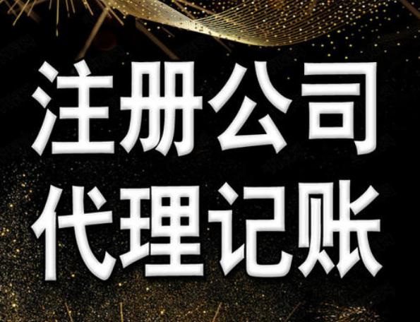 上海公司注冊